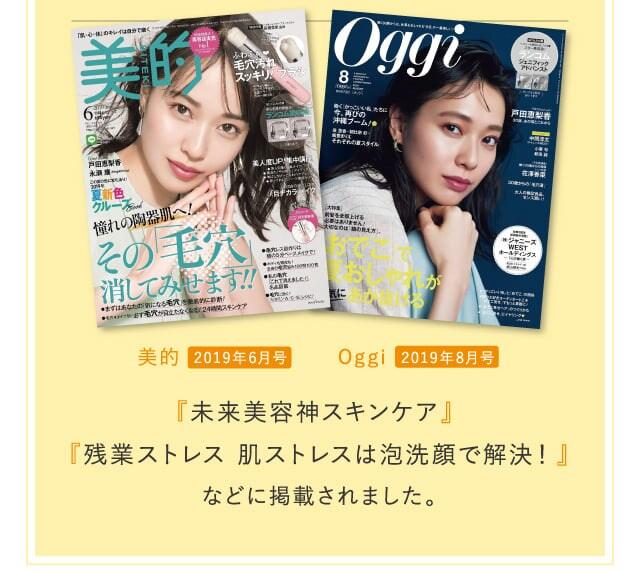 『未来美容神スキンケア』『残業ストレス 肌ストレスは泡洗顔で解決!』などに掲載されました。