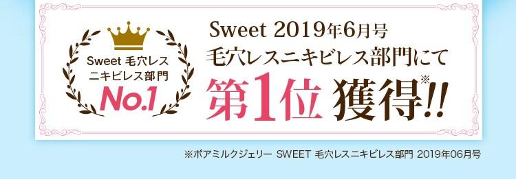 スキンケア部門にて堂々の第1位獲得!!