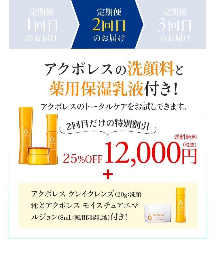 定期便2回目のお届け アクポレスの洗顔料と薬用保湿乳液付き!アクポレスのトータルケアをお試しできます。 2回目だけの特別割引 25%OFF 12,000円(税抜) 送料無料 アクポレス クレイクレンズ(20g:洗顔料)とアクポレス モイスチュアエマルジョン(8mL:薬用保湿乳液)付き!