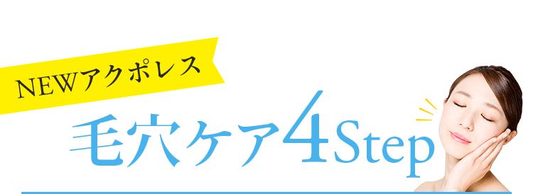 NEWアクポレス 毛穴ケア4Step