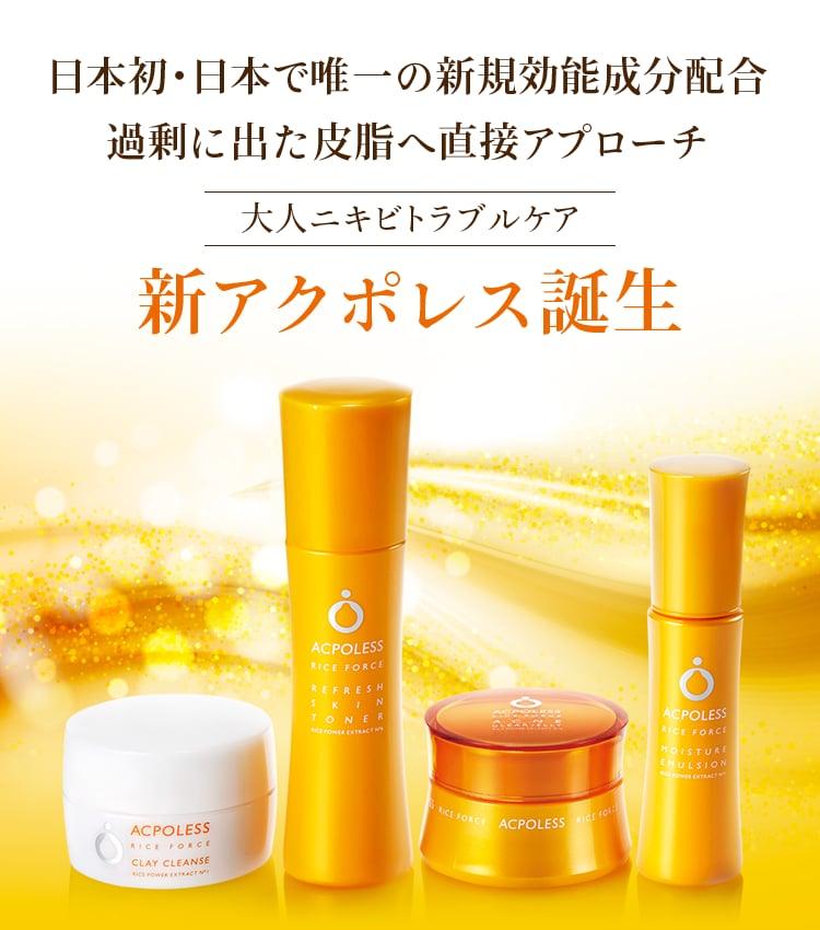 日本初・日本で唯一の新規効能成分配合 過剰に出た皮脂へ直接アプローチ 本格的なニキビトラブルケア 新アクポレス誕生