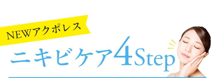 新効能認可有効成分配合アクポレス ニキビケア パーフェクト4Step