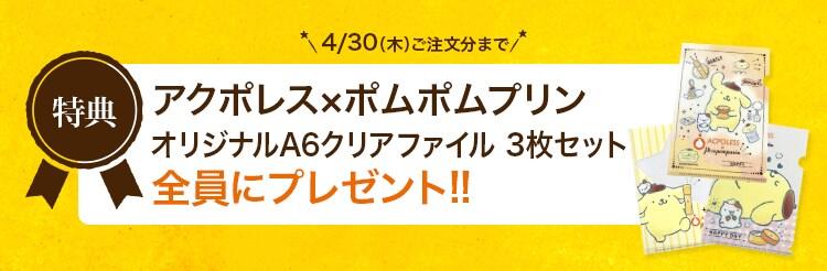 アクポレス×ポムポムプリンオリジナルA6クリアファイル3枚全員にプレゼント!!