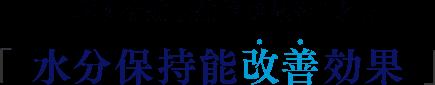 日本初の効果効能が認められた「水分保持能改善効果」