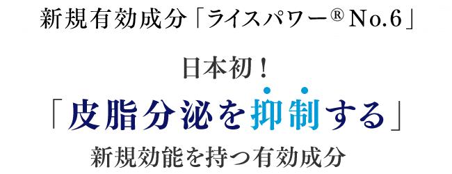 日本初!「皮脂分泌を抑制する」新規効能を持つ有効成分