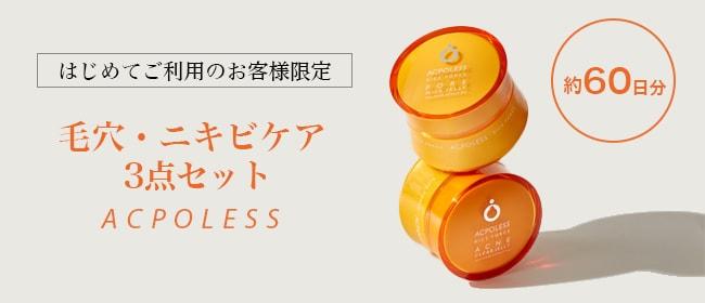 アクポレス 毛穴ケア・ニキビケア4点セット