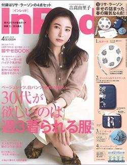 InRed 4月号