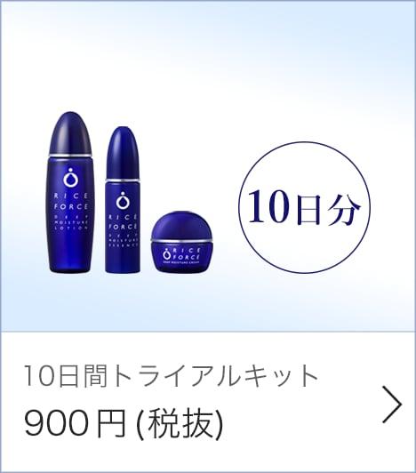 トライアルキット基本3点セット 900円(税抜)