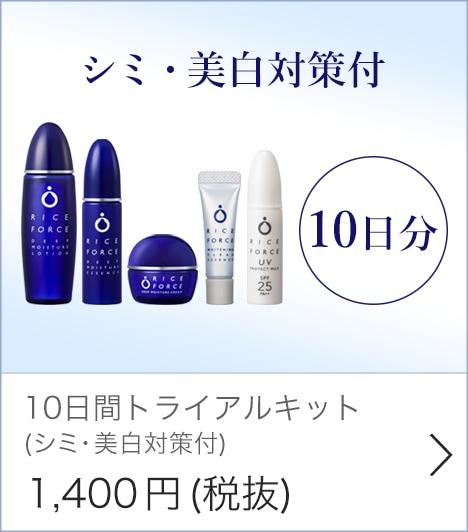 トライアルキットスペシャル5点セット 1,400円(税抜)