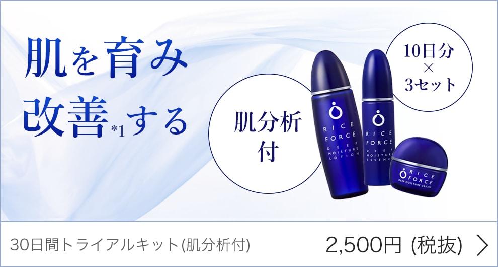 トライアルキットスペシャル7点セット 1,800円(税抜)