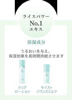 ライスパワーNo.1エキス 保湿成分 うるおいを与え、保湿効果を長時間持続させます クリアローション・モイストバランスミルク