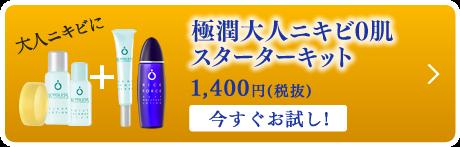 極潤大人ニキビ0肌スターターキット 1,400円(税抜)今すぐお試し!