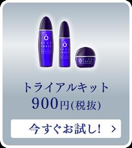 トライアルキット 900円(税抜)今すぐお試し!