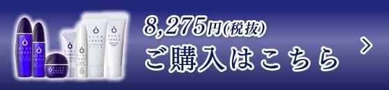 スペシャル7点セット 8,275円(税抜)今すぐお試し!