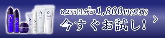 スペシャル7点セット 1,800円(税抜)今すぐお試し!