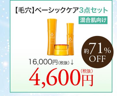 毛穴ベーシックケア3点セット混合肌向け 約71%OFF 通常価格16.000円(税抜)→4,600円(税抜)