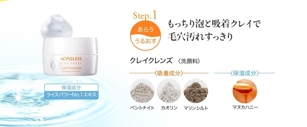 Step.1 あらう うるおす もっちり泡と吸着クレイで毛穴汚れすっきり