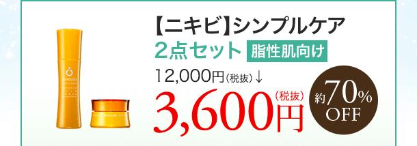 ニキビシンプルケア2点セット脂性肌向け 約70%OFF 通常価格12,000円(税抜)→3,600円(税抜)