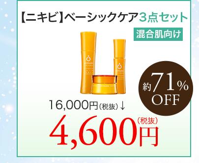 ニキビベーシックケア3点セット 混合肌向け 約71%OFF 通常価格16,000円(税抜)→4,600円(税抜)