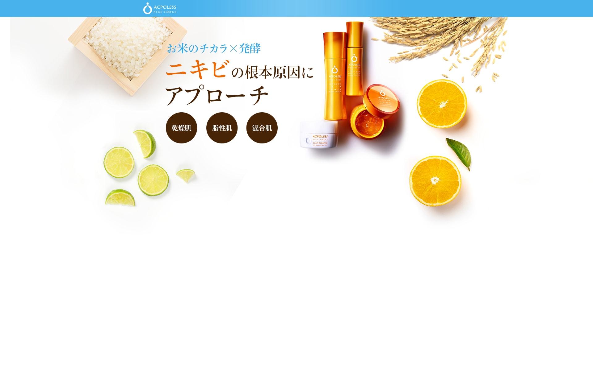 お米のチカラ×発酵 ニキビの根本原因にアプローチ 乾燥肌 脂性肌 混合肌