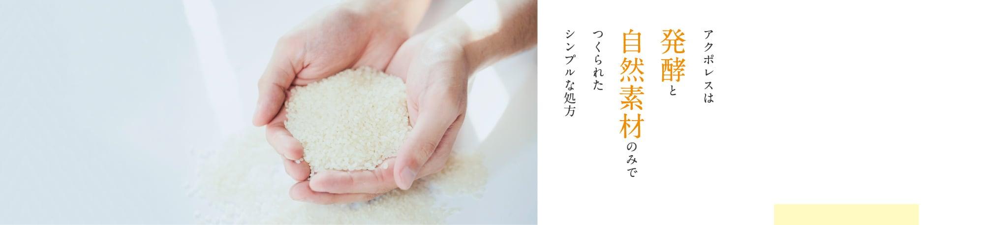 アクポレスは発酵と自然素材のみでつくられたシンプルな処方
