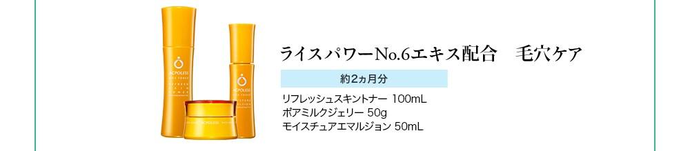 ライスパワーNo.6エキス配合 毛穴ケア 約2ヶ月分 リフレッシュスキントナー100mL ポアミルクジェリー50g モイスチュアエマルジョン50mL