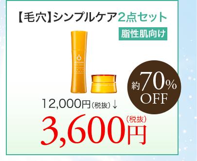 毛穴シンプルケア2点セット 約70%OFF 通常価格12.000円(税抜)→3,600円(税抜)