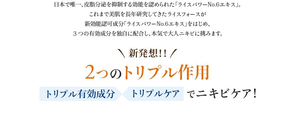 \新発想!!/2つのトリプル作用 トリプル有効成分 トリプルケアでニキビケア!
