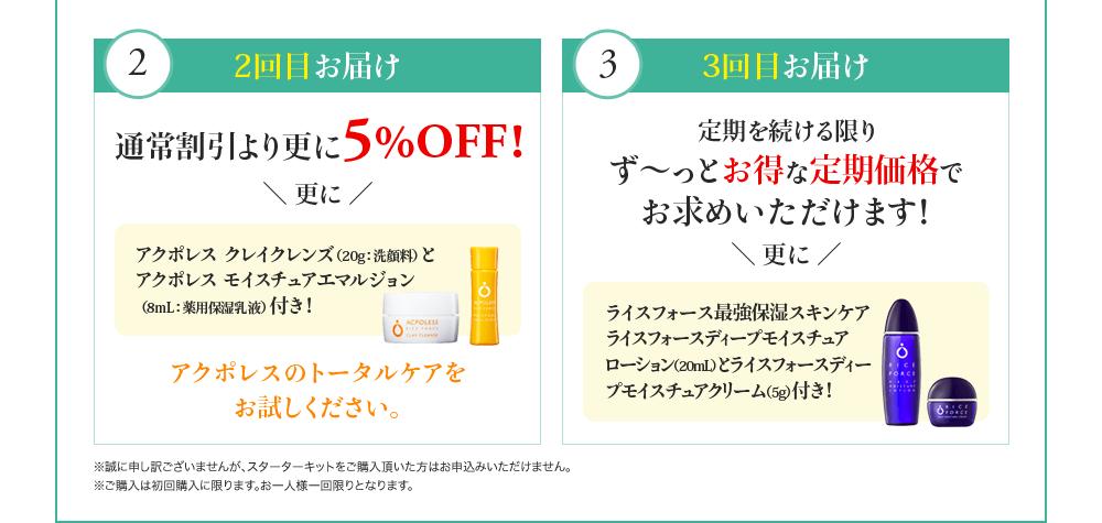 2回目お届け 通常割引より更に5%OFF! \更に/ アクポレス クレイクレンズ(20g:洗顔料)とアクポレス モイスチュアエマルジョン(8mL:薬用保湿乳液)付き!アクポレスのトータルケアをお試しください。3回目お届け 定期を続ける限り ず〜っとお得な定期価格でお求めいただけます!\更に/ライスフォース最強保湿スキンケアライスフォースディープモイスチュアローション(20mL)とライスフォースディープモイスチュアクリーム(5g)付き!※誠に申し訳ございませんが、スターターキットをご購入頂いた方はお申込みいただけません。※ご購入は初回購入に限ります。お一人様一回限りとなります。