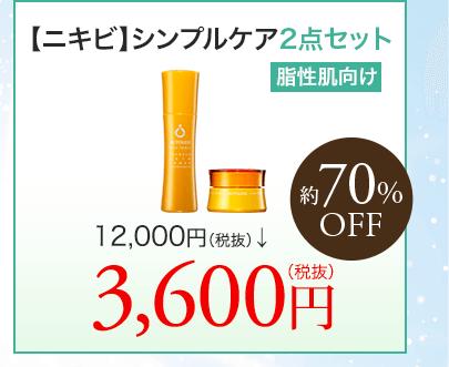 ニキビシンプルケア2点セット 脂性肌向け 約70%OFF 通常価格12,000円(税抜)→3,600円(税抜)