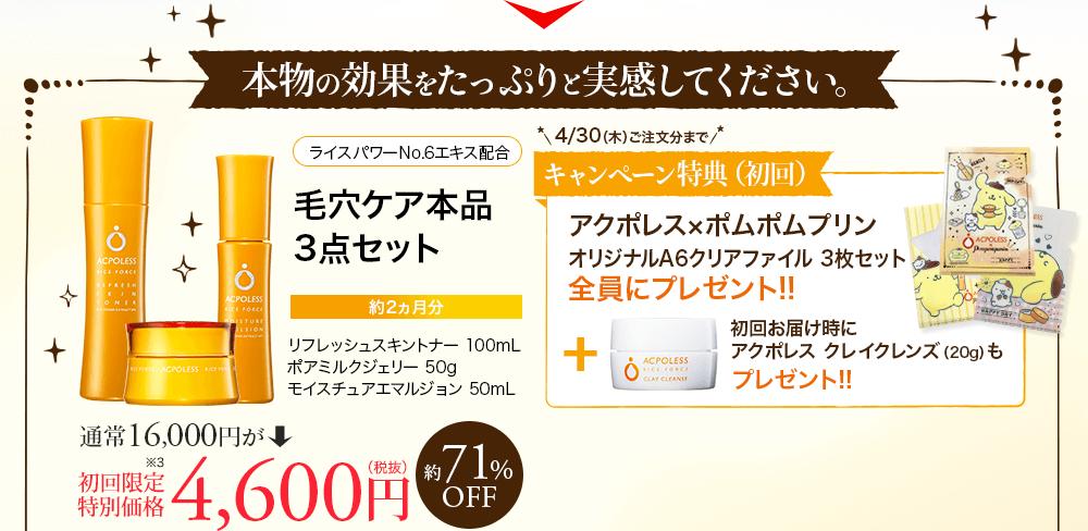 本物の効果をたっぷりと実感してください。 ライスパワーNo.6エキス配合 毛穴ケア 約2ヶ月分 リフレッシュスキントナー 100mL ポアミルクジェリー 50g モイスチュアエマルジョン 50mL 初回お届け時にアクポレスクレイクレンズ(20g)をプレゼント!! 初回限定特別価格 4,600円(税抜)