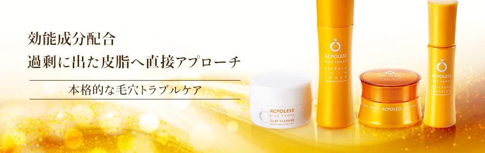 日本初・日本で唯一の新規効能成分配合過剰に出た皮脂へ直接アプローチ 本格的な毛穴トラブルケア 新アクポレス誕生