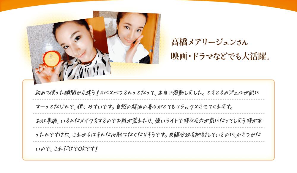 高橋メアリージュンさん 映画・ドラマなどでも大活躍。