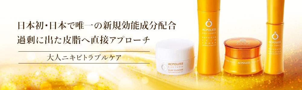 日本初・日本で唯一の新規効能成分配合過剰に出た皮脂へ直接アプローチ 本格的なニキビトラブルケア 新アクポレス誕生