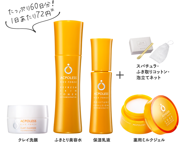 クレイ洗顔料 ふきとり美容水 保湿乳液 薬用ミルクジェル たっぷり60日分1日あたり72円