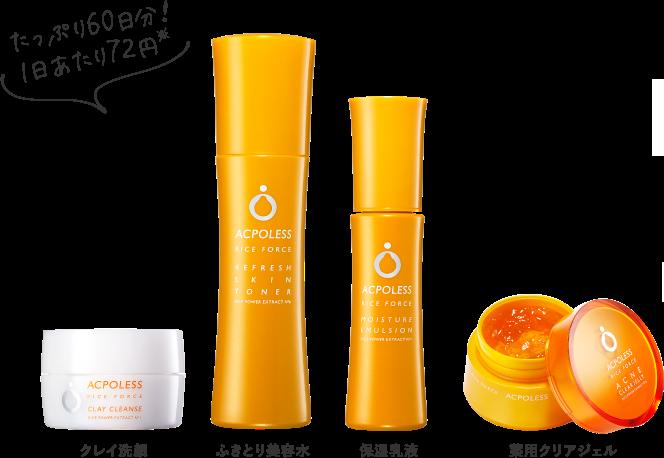 クレイ洗顔料 ふきとり美容水 保湿乳液 薬用クリアジェル たっぷり60日分1日あたり72円