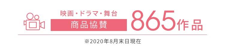 映画・ドラマ・舞台商品協賛715作品