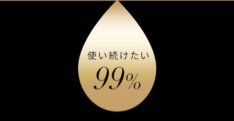 使い続けたい99%