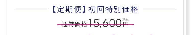 【定期便】初回特別価格