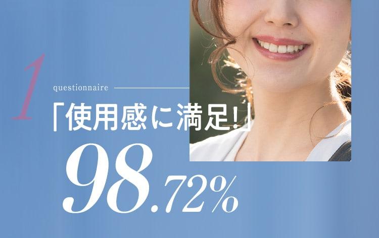 1「使用感に満足!」98.72%