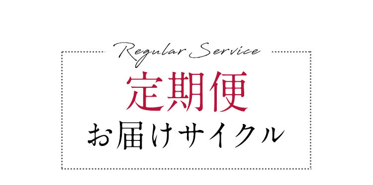 【Regular Service】定期便お届けサイクル