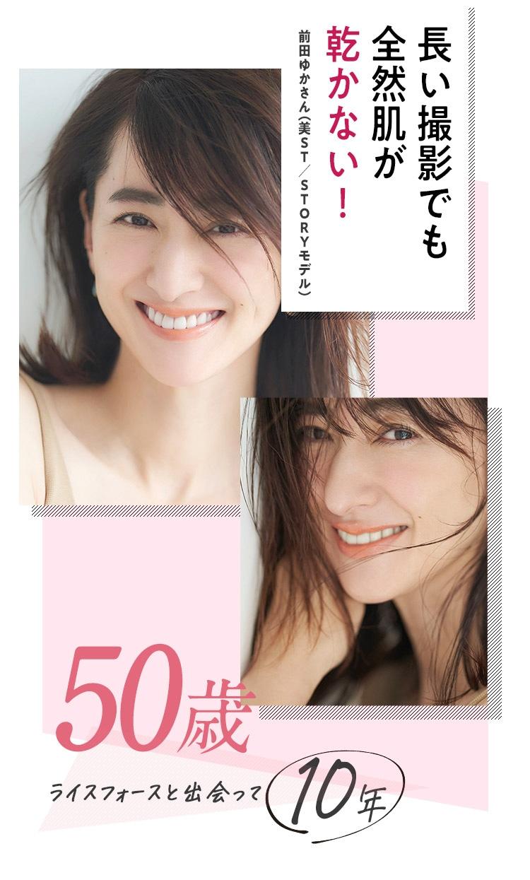 長い撮影でも全然肌が乾かない!前田ゆかさん(美ST/STORYモデル)50歳 ライスフォースと出会って10年