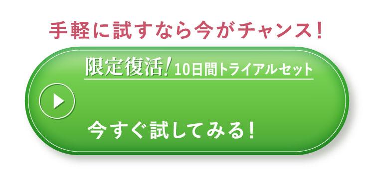 3復活限定!10日間トライアルセット