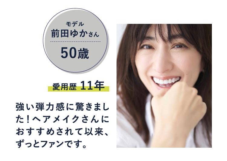 モデル 前田ゆかさん