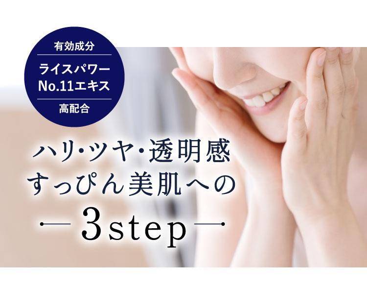 ハリ・ツヤ・透明感 すっぴん美肌への3step