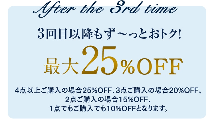 After the 3rd time [3回目以降もず?っとおトク!最大25%OFF 4点以上ご購入の場合25%OFF、3点ご購入の場合20%OFF、2点ご購入の場合15%OFF、1点でもご購入でも10%OFFとなります。]